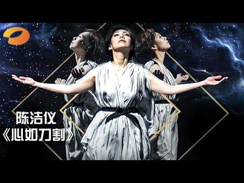《我是歌手 3》第二期单曲纯享 - 陈洁仪《心如刀割》柔情反击 I Am A Singer 3 EP2 Song- Kit Chan Performance【湖南卫视官方版】