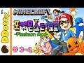 프테라 등장!! '포켓몬 모드' 멀티 #3-4편 픽셀몬 - Pixelmon Mod - 마인크래프트-Minecraft 도티
