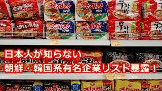 【衝撃】日本人が知らない【在日】朝鮮・韓国系有名企業リスト暴露!ブラック&ヤクザ多数!え?あの会社も韓国系!?【驚愕の事実】