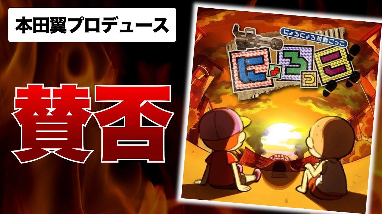 本田翼が制作総指揮&プロデュースしたゲームがなかなかおかしい件について。