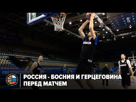 Россия - Босния и Герцеговина / Перед матчем