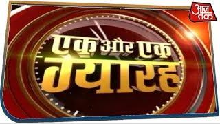 Uddhav बनेंगे CM, दोनों दलों के डिप्टी CM ! Ek Aur Ek Gyarah | Nov 22, 2019
