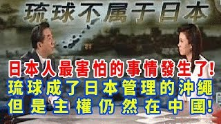 日本人最害怕的事情發生了!琉球成了日本管理的沖繩,但是主權仍然在中國!
