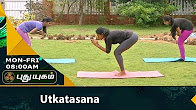 Chair Pose Utkatasana Yoga Health Benefits 27-07-2017 PuthuYugam TV Show Online