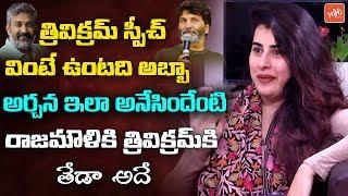 Actress Archana Inspirational Words About Director Trivikram | SS Rajamouli
