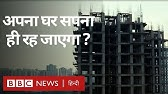 Meaning of Intolerance in Hindi (BBC Hindi) - YouTube