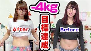 【1ヶ月】今回は大成功!無理なく本気ダイエット-4kg!あれから...現在の体重・3サイズの差大公開!【減量方法】 thumbnail