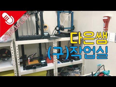 다은쌤 작업실 3D 프린터 총 출동