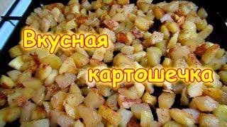 Запеченая картошка в духовке. Рецепт. (09.18г.) Семья Бровченко.