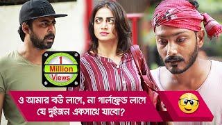 ও আমার বউ লাগে না গার্লফ্রেন্ড লাগে যে দুই জন একসাথে যাবো? দেখুন - Funny Video - Boishakhi TV Comedy