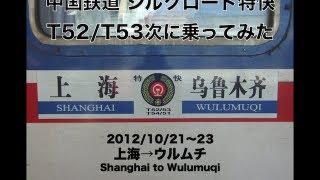 [China Railway]Ride on T52/3 Train Shanghai to Ürümqi シルクロード特快T52/3次の車窓