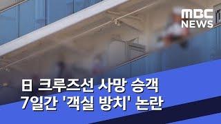 日 크루즈선 사망 승객 7일간 '객실 방치' 논란 (2…