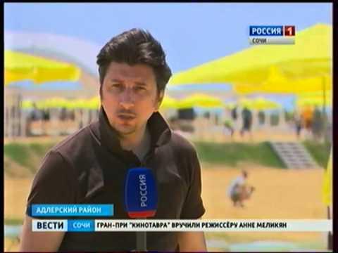 В Сочи появился первый песчаный пляж