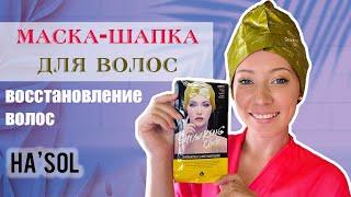 ОБЗОР МАСКИ ШАПКИ для восстановления волос c ВАУ ЭФФЕКТОМ Showking Clinic Hair Mask