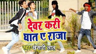 देवर करी घात ए राजा 2019 | Devar Kari Ghat A Raja | Khesari Lal Yadav | Punit pyare Anuj AD |Bhojpur