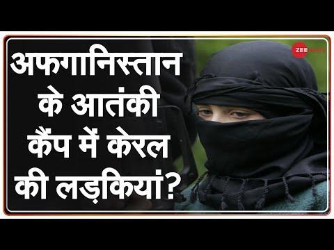 Badi Bahas: 'Love Jihad' से आतंकी साजिश!   Kerala Girls in Afghanistan Terror Camp?   Bishop Joseph