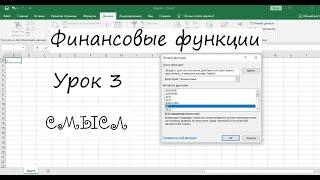 Урок 3. Решение финансовых задач в Excel. Функция БС,