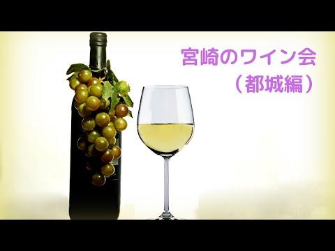 宮崎のワイン会の紹介(都城エリア)