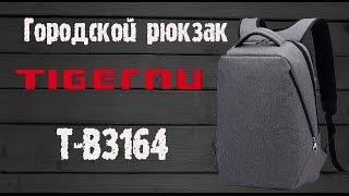 Обзор - качественный рюкзак Tigernu T-B3164. Городской рюкзак с отделением для ноутбука.