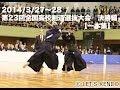 【剣道一本集】H26全国高校剣道選抜大会 男子決勝 島原対九学編