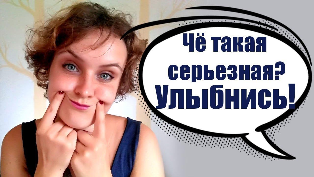 Как улыбнуться незнакомой девушке