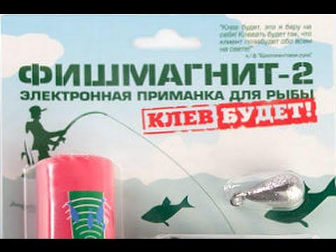 Электронные приманки для рыбы - отзывы, Супер Клев