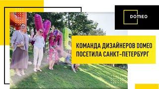 Команда дизайнеров Domeo посетила Санкт-Петербург