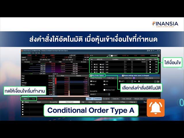 EP 10: ตั้งแจ้งเตือนราคาหุ้น หรือส่งคำสั่งอัตโนมัติ (Conditional Order Type A)