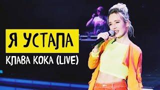 Клава Кока — Я устала (live)