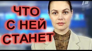 Что будет с Екатериной Андреевой   Ведущая ПЕРВОГО КАНАЛА