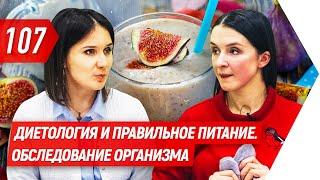 Диетология и правильное питание Обследование организма Валентина Хамайко