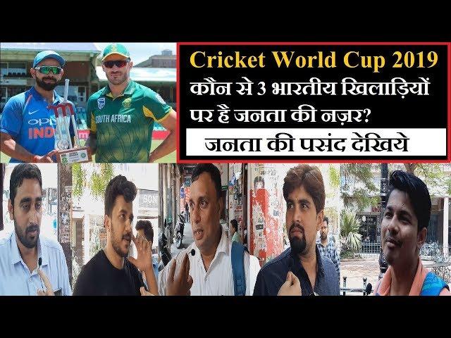 World Cup 2019 India Vs South Africa: क्या पहला मैच जीत पाएगी Team India? लोगों ने क्या कहा?