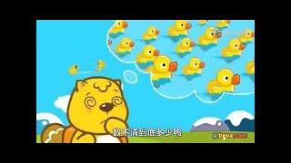 贝瓦儿歌:数鸭歌(数鸭子)