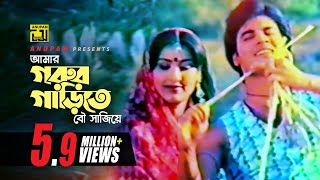 Amar Gorur Garite | আমার গরুর গাড়িতে | Ilias Kanchan & Sucharita | Akhi Milon