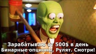 В прямом эфире зарабатываем на Ауди ТТ (500 000 руб.) 17 день +8 100 руб. Общий = 94 900 руб.