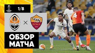 18 03 2021 Шахтер Рома Обзор матча 1 8 финала Лиги Европы
