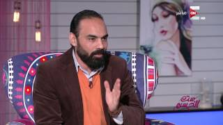 ست الحسن: أسرار تعامل الرجل مع المرأة والعكس ؟ .. السيناريست وليدي خيري