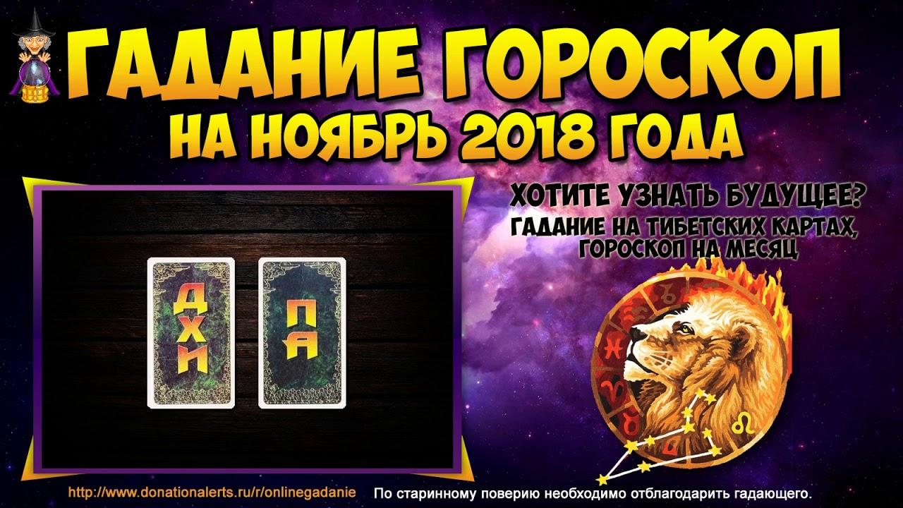 Гороскоп для ЛЕВ на ноябрь 2018. Прогноз на месяц для львов на игральных картах
