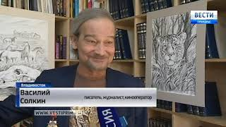 Василий Солкин представил свою новую книгу 'Последний Робин Гуд'