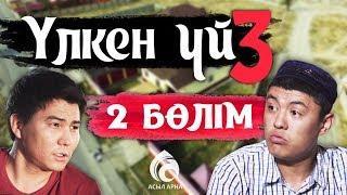 22-эпизод \ Үлкен үй-3 телехикаясы \ Асыл арна
