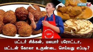 பட்டர் சிக்கன், மலபார் பரோட்டா, மட்டன் கோலா உருண்டை   Delicious சமையல் By Chef Yashwanth   08.08.20