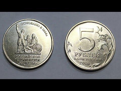 5 рублей 2016 года 150 лет основания русского исторического общества