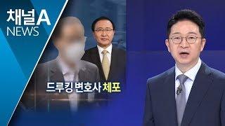 '오사카 총영사 추천' 드루킹 측근 변호사 체포 thumbnail