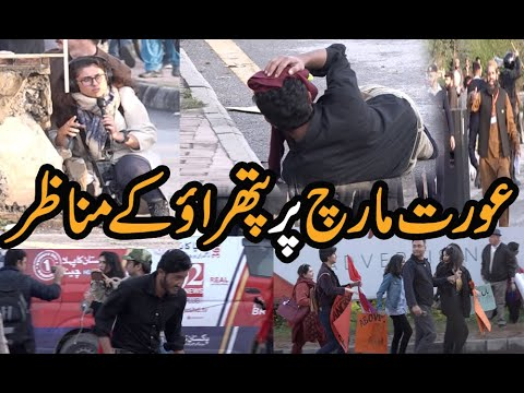 Women Empowerment Rally 'Aurat March' Attacked in Islamabad Pakistan |Footage of Aurat March attack|