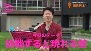 山田賢明のララTV Vol.3「挑戦の壁の越え方」