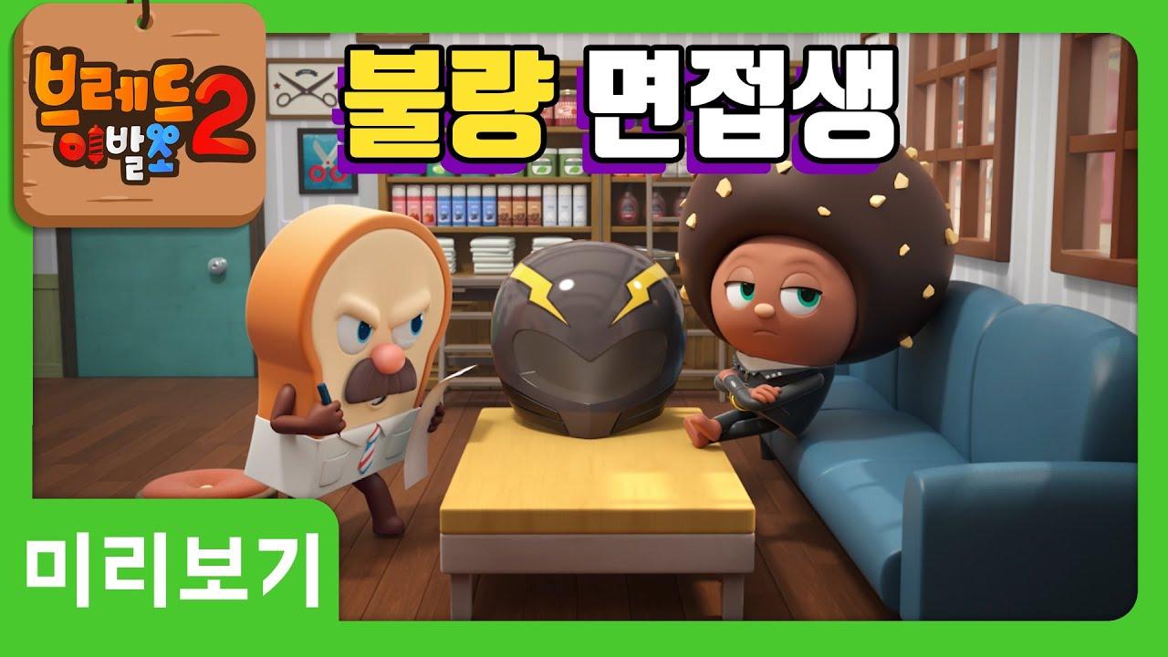 브레드이발소2 | 미리보기 2화 | 초코의 면접 | 애니메이션/만화/디저트/animation/cartoon/dessert