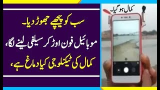 Jugaad Drone technology in Mobile ,Latest technology , Amazing technology in pakistan.