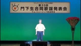 2016年6月14日 板橋区大山 文化会館での発表会, 前川清 夢の隣り を精一杯、唄って見ました。