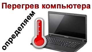 видео Какая должна быть температура процессора