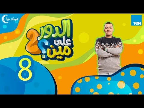 الدور على مين 'الموسم الثاني' - الحلقة 8 الثامنة | Eldor 3la Men S2 - Ep 08